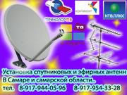 Установка ремонт-спутниковых и эфирных антенн в Самаре и самарской обл