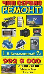 Ремонт Автомагнитол DVD MP3 Автоусилителей  в Самаре