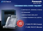 Телефонная связь в офисе
