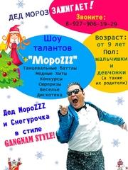 Дед Мороз и Снегурочка - Зажигательное Шоу МороZZZ