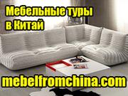 Доставка мебели и других товаров из Китая