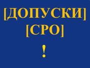 Получить допуск СРО,  вступить,  вступление в СРО в Самаре