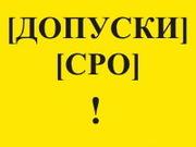 Свидетельство СРО,  СРО строителей.  Вступить в СРО Строителей