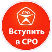 Лицензия КГИОП. СРО проектирование. Получить допуск,  допуски СРО