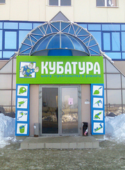 Сдаю в аренду торговые площади в ЦСР «Кубатура»