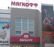 Сдаю в аренду торговые площади в МЦ «Мягкофф»