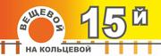 Рынок «15-й на Кольцевой» приглашает арендаторов
