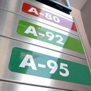 Продажа топлива по примлемым ценам