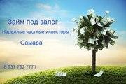 Залог недвижимости для жителей Самары