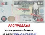 Распродажа коллекционных банкнот