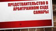 Представление интересов в арбитражном суде Самары